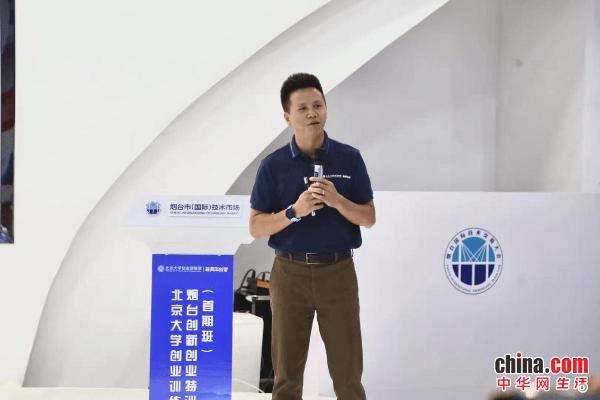 北京大学创业训练营烟台创新创业特训营在烟台高新区启动