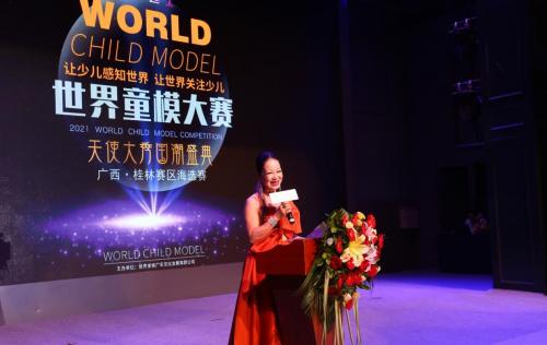 2021世界童模大赛桂林赛区海选圆满落幕