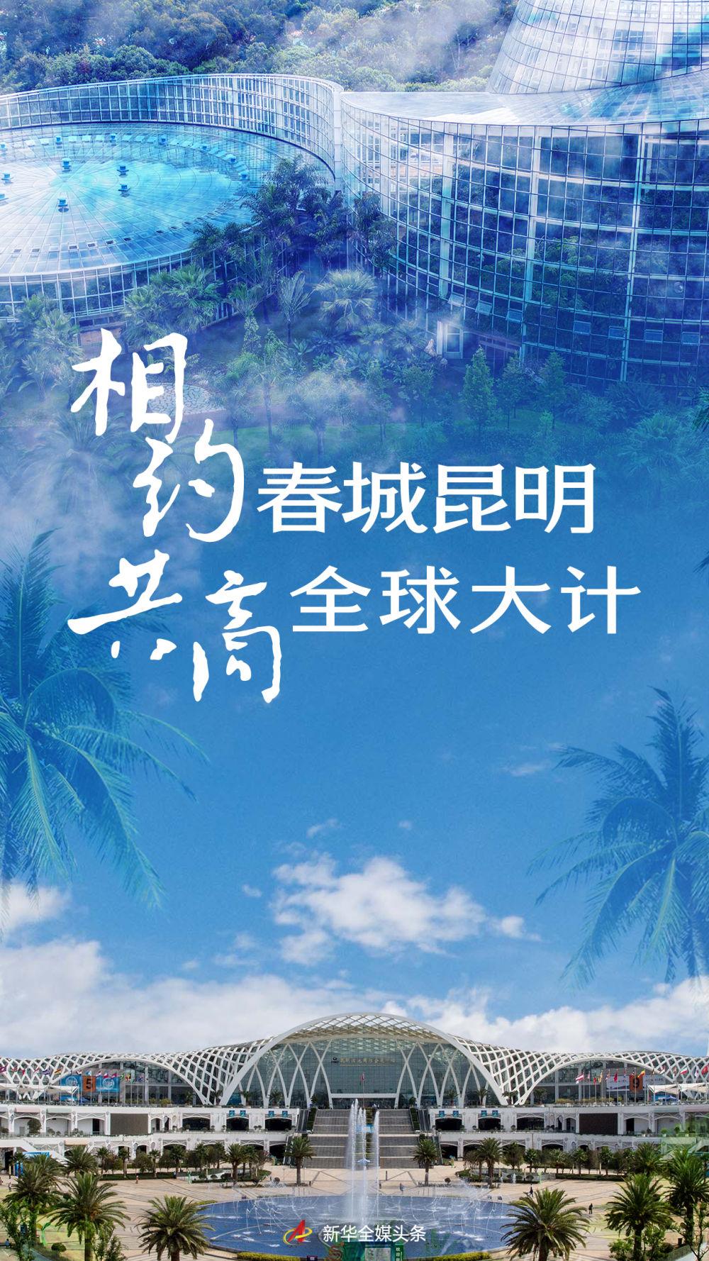 """共商地球生命未来,世界将瞩目中国""""春城"""""""