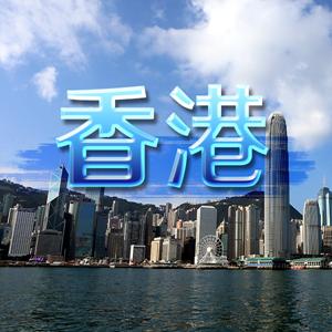 """香港警方展开""""扫黑""""行动拘捕298人"""