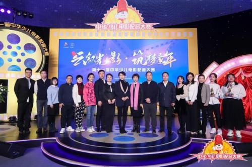 第十一届中华少儿电影配音大赛在京落幕