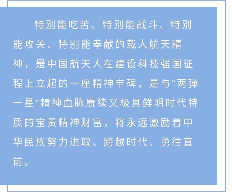 """镜观中国丨90余天太空""""出差"""",今日落地""""打卡"""""""