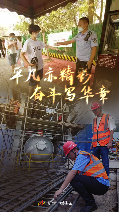 平凡亦精彩 奋斗写华章——聚焦国庆假日一线劳动者