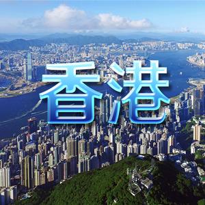 扶贫纪录片《无穷之路》在港引起热烈反响